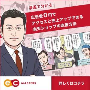 ECマスターズ楽天ショップの改善方法マンガバナー